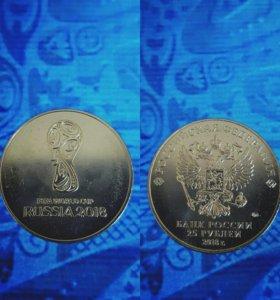 Памятная монета 25 рублей fifa 2018