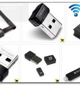 WiFi адаптеры в ассортименте