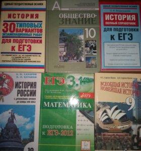 Пособия к ЕГЭ. Учебники по истории, обществознанию