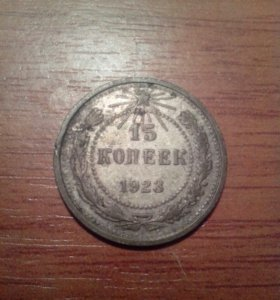 Монета 15 копеек 1923 серебро РСФСР