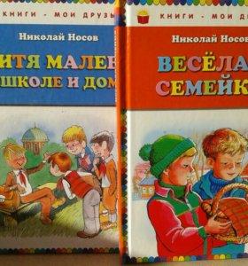 Книги Носова