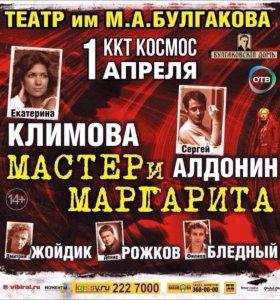 Билеты на концерты и театр