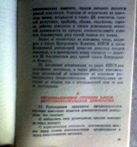 Устав ВЛКСМ