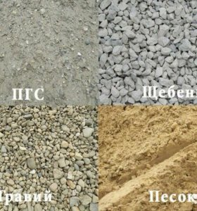 Щебень песок пгс бутовый камень отсев