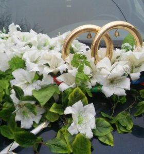 Кольца на главнуюмашину+цветы на капот.