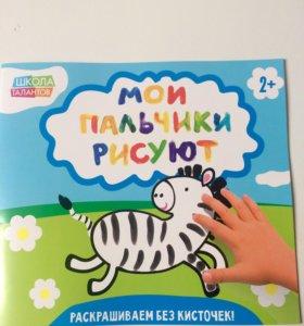 Развившие книжки рисуем пальчиками