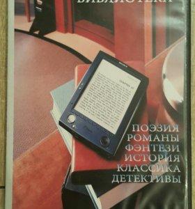 Диск с электронными книгами