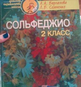 Учебники сольфеджио 2 и 3 классы