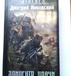 Книги серия СТАЛКЕР
