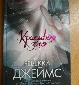 "Книга ""Красивое зло"" - Ребекка Джеймс"