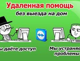 Удаленная компьютерная помощь