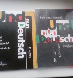 Учебник и тетрадь по немецкому
