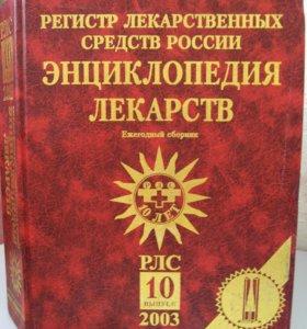 Энциклопедии лекарств