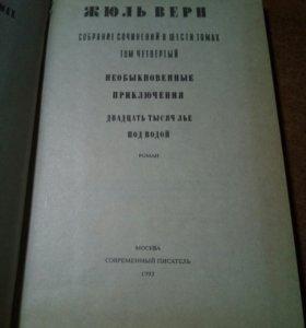 Жюль верн 2 книги. Каждая по 300 р