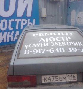РЕМОНТ ЛЮСТР.Установка Сборка