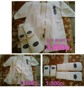 Кимоно и защита