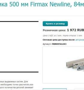 Тандем бокс для выдвижного ящика. Firmax Newli