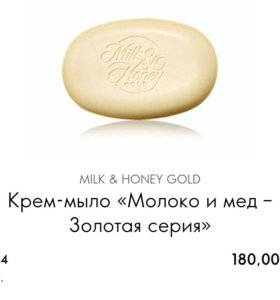 Крем-мыло