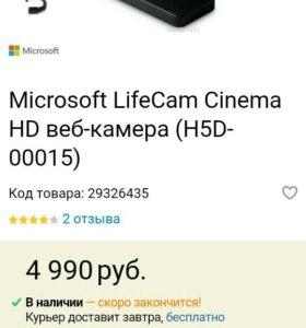 Microsoft обмен