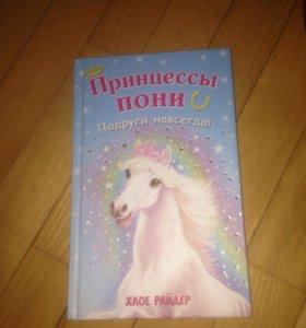 Книга Принцессы Пони