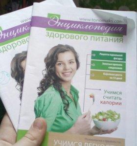 Книга здорово питания