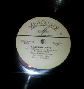 Грамафонные пластинки 60-х