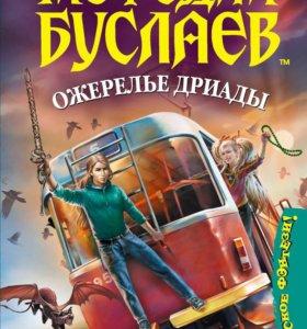 Мефодий Буслаев, Дмитрий Емец