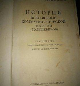 История Всесоюзной Коммунистической партии