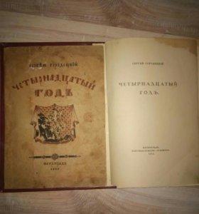 """Сборник стихов """"Четырнадцатый год"""" Городецкий С."""
