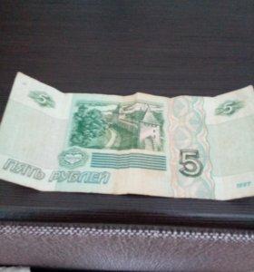 Банкнота 5 рублей 1997