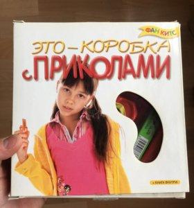 Коробка с приколами, настольная игра для детей