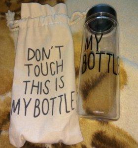 Бутылка My Bottle!