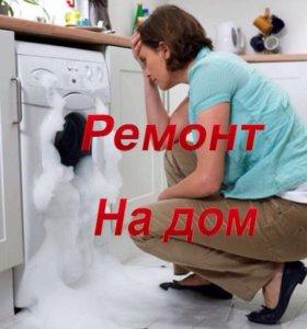 Ремонт стиральных машин на дом