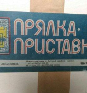 Прялка_приставка к бытовойшвейной машине ту 2502(4