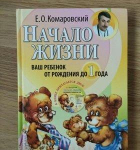 Книга,идеальное состояние