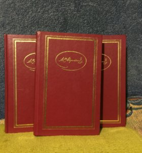 Сборник сочинений А.С. Пушкина в 3 томах
