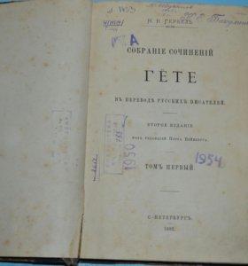 Сочинения Гете