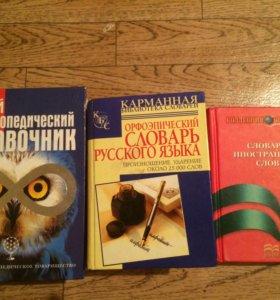 Книги- словари