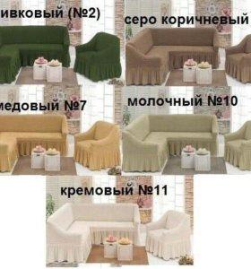 Чехлы на диван,угловой диван,кресла,стулья