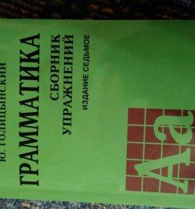 Ю.Голицынский сборник упражнений по английскому