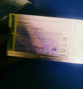 Билет на концерт Руки в верх