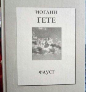 """Книга Иоганна Гете """"Фауст"""""""
