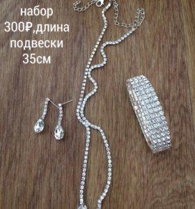 Новый набор серьги, браслет, подвеска