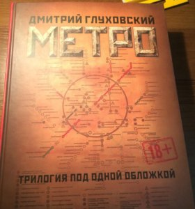 Метро Дмитрий Глуховский трилогия