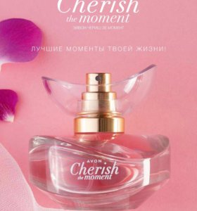 Cherish the moment Avon