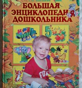 Большая энциклопедия дошкольника.