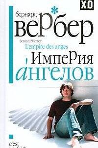"""Вербер """"Империя ангелов"""""""