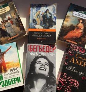 Романы Бегбедер, Фицджеральд и т.д