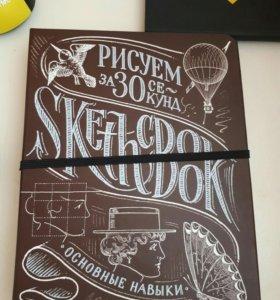Skethc book