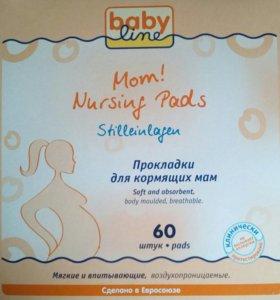 Прокладки для груди кормящим мамам